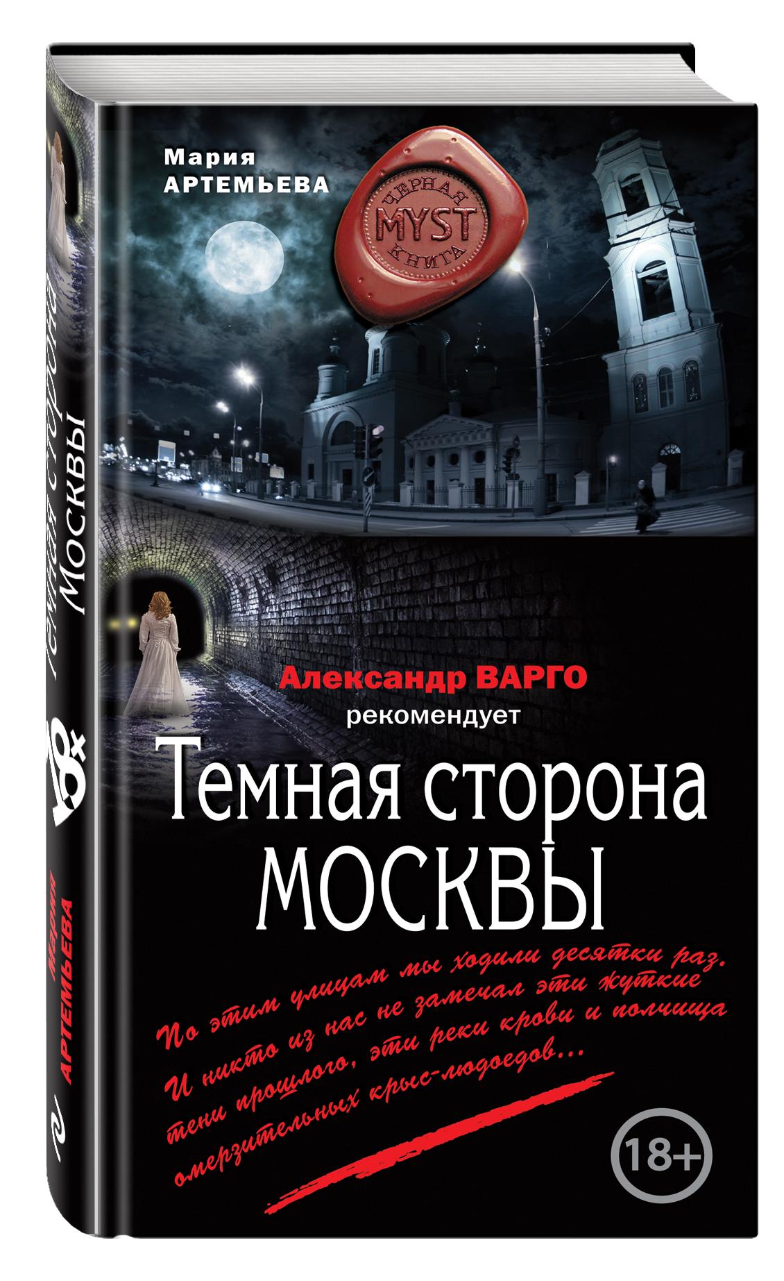 Темная сторона Москвы ( Артемьева М.Г.  )