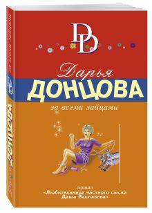 Донцова Д.А. - За всеми зайцами обложка книги