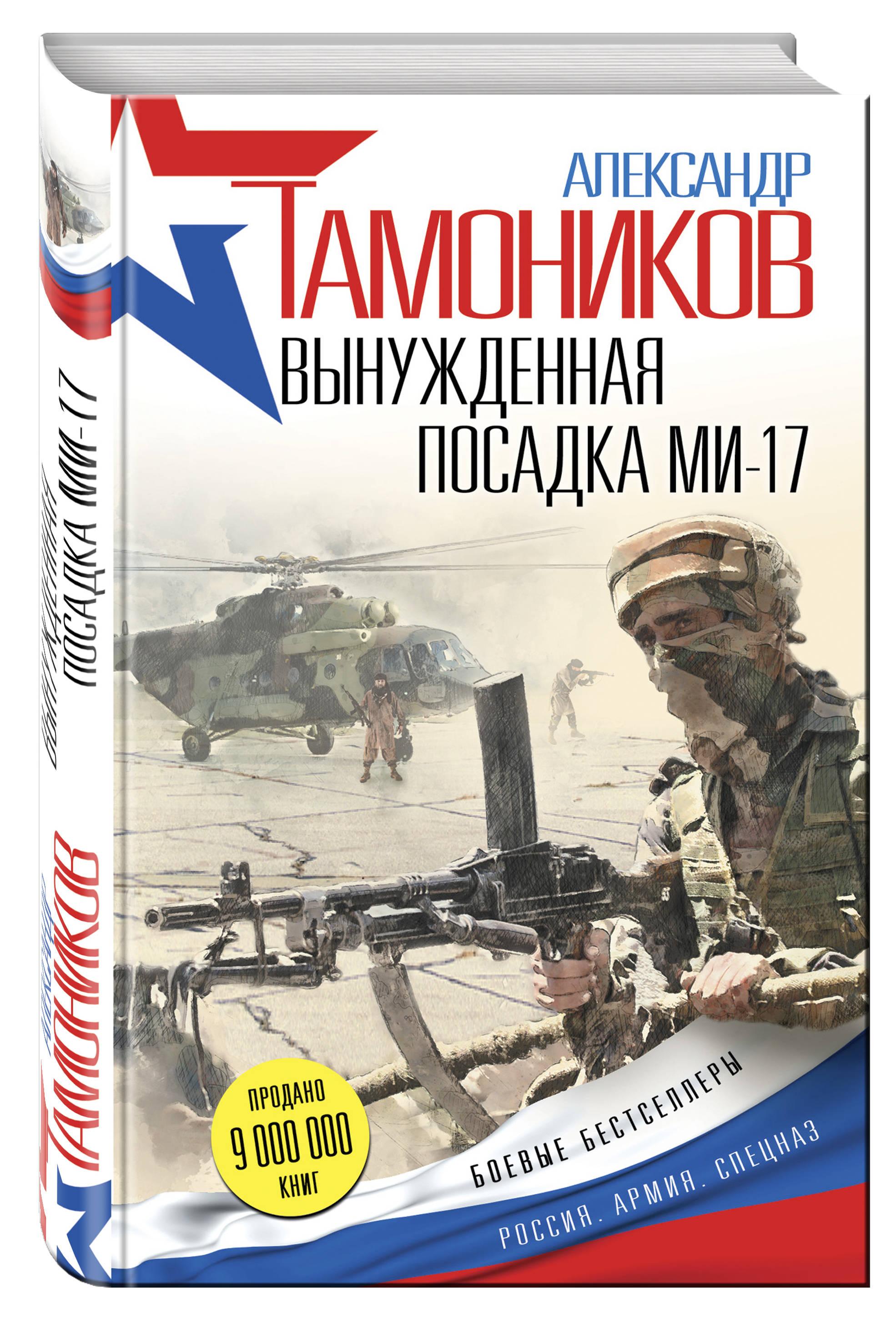 Вынужденная посадка Ми-17 ( Тамоников А.А.  )