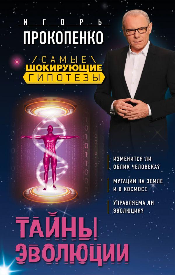 Серия книг самые шокирующие гипотезы с игорем прокопенко.