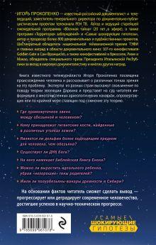 Обложка сзади Тайны эволюции Игорь Прокопенко