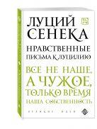 Сенека Л.А. - Нравственные письма к Луцилию' обложка книги
