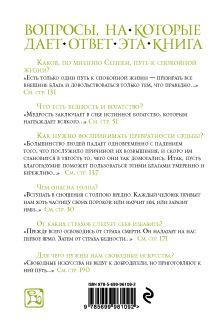 Обложка сзади Нравственные письма к Луцилию Луций Анней Сенека
