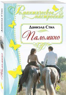 Паломино обложка книги