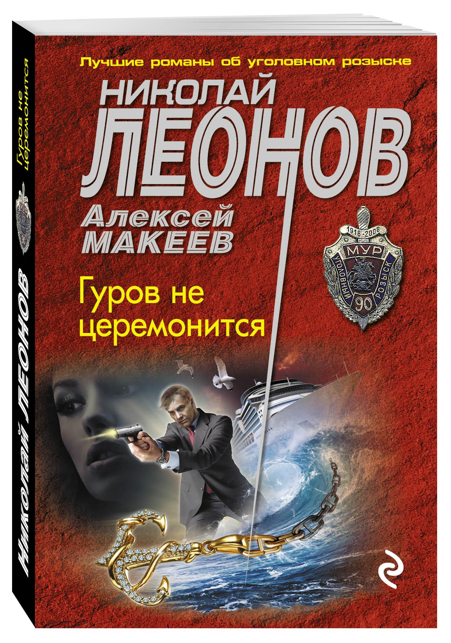 Леонов Н.И., Макеев А.В. Гуров не церемонится