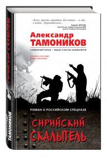 Сирийский скальпель обложка книги
