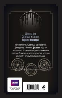 Обложка сзади Доктор Кто. Герои и монстры Джастин Ричардс