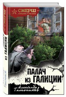 Тамоников А.А. - Палач из Галиции обложка книги