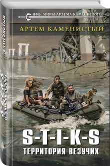 S-T-I-K-S. Территория везучих обложка книги