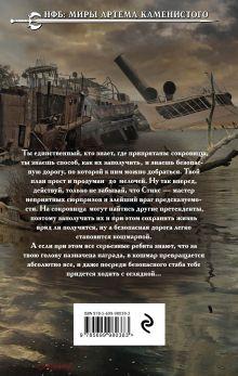 Обложка сзади S-T-I-K-S. Территория везучих Артем Каменистый