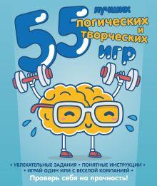 Обложка 55 лучших логических и творческих игр