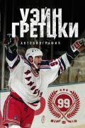 Уэйн Гретцки. 99. Автобиография