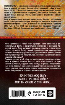 Обложка сзади Чеченский капкан. Между предательством и героизмом Игорь Прокопенко