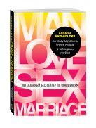 Купить Книга Почему мужчины хотят секса, а женщины любви (нов оф) Пиз А., Пиз Б. 978-5-699-96128-3 Издательство u0022Эксмоu0022 ООО