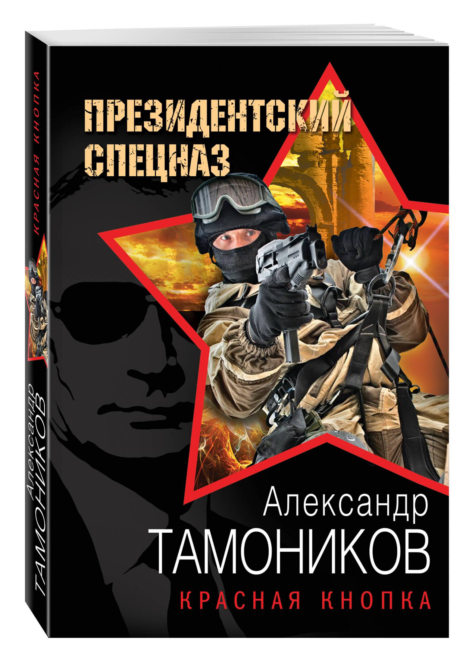 Красная кнопка ( Тамоников А.А.  )