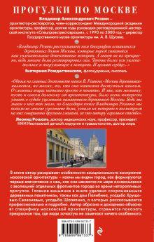 Обложка сзади Прогулки по Москве. Москва деревянная: что осталось Владимир Резвин