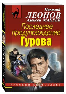 Последнее предупреждение Гурова обложка книги