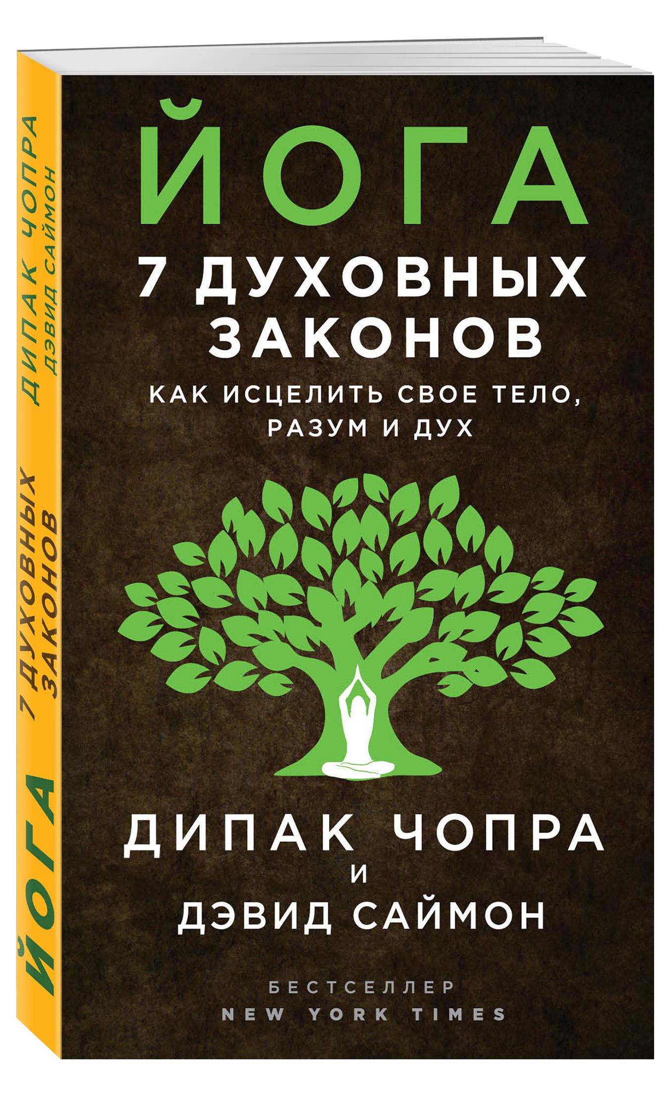 Йога: 7 духовных законов. Как исцелить свое тело, разум и дух ( Дипак Чопра, Дэвид Саймон  )