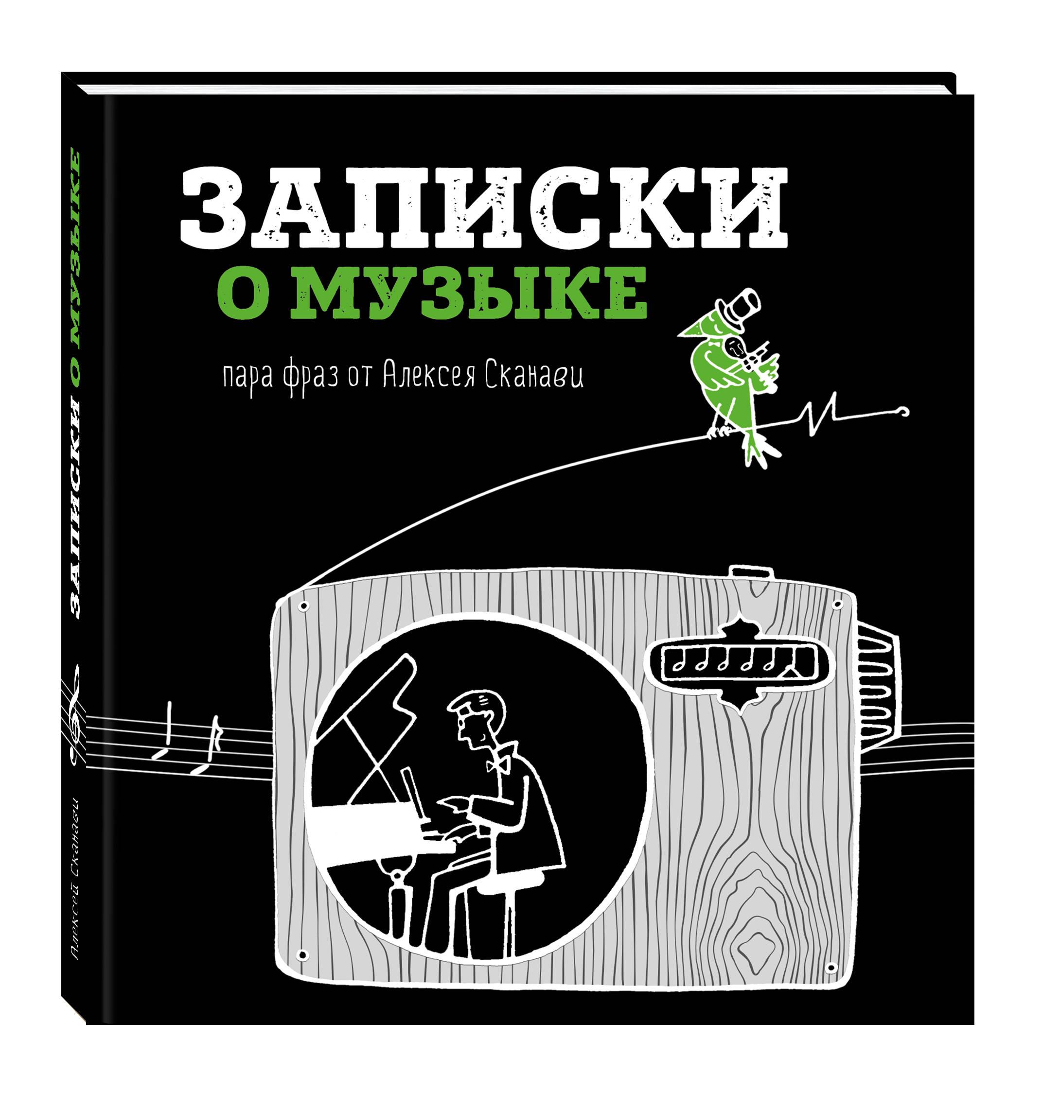Записки о музыке. Пара фраз от Алексея Сканави ( Сканави А.  )