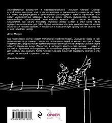 Обложка сзади Записки о музыке. Пара фраз от Алексея Сканави Алексей Сканави