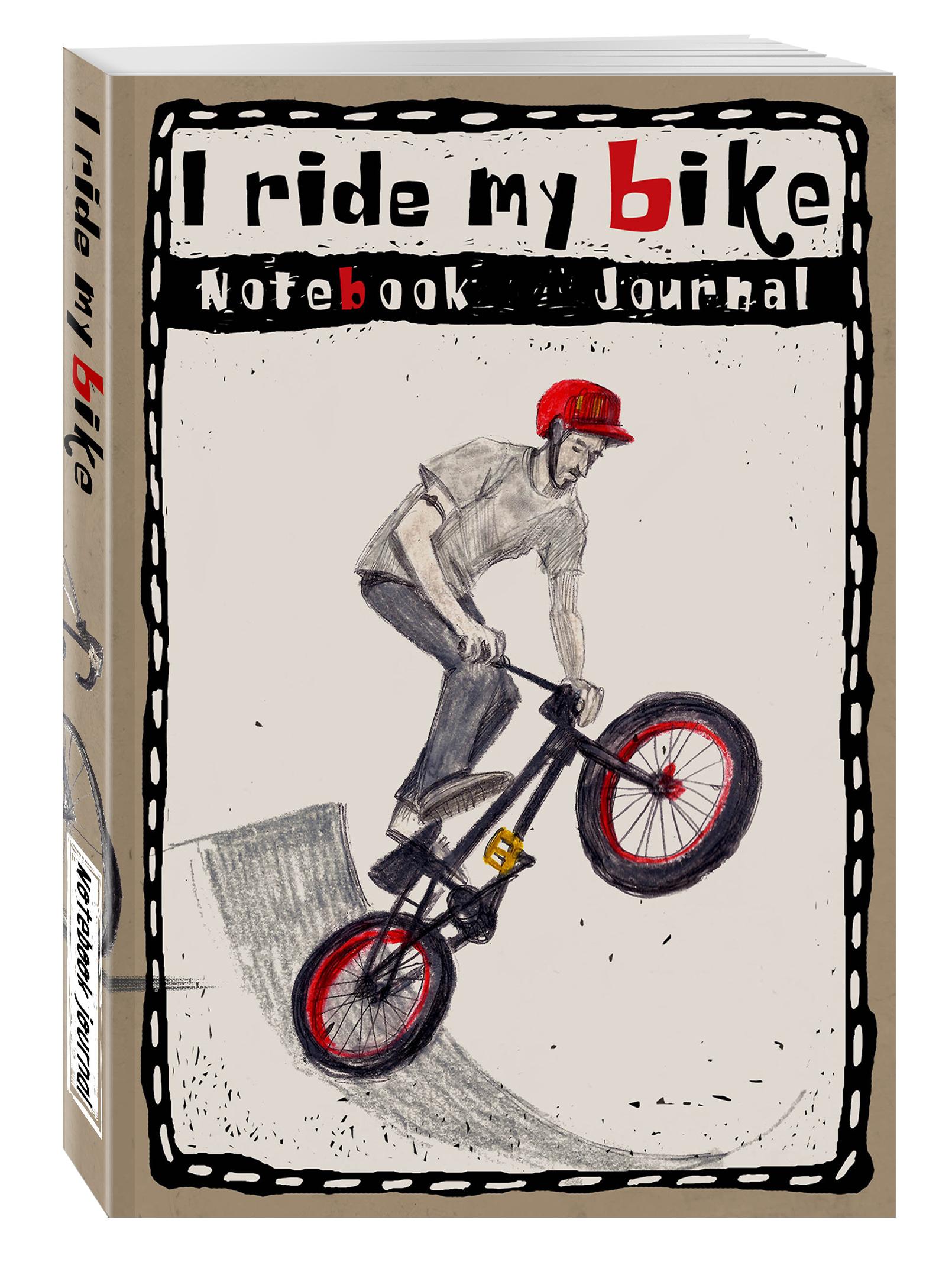 Блокнот. I ride my bike. В шлеме ( Алейникова А.  )