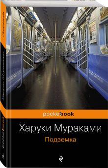 Подземка обложка книги