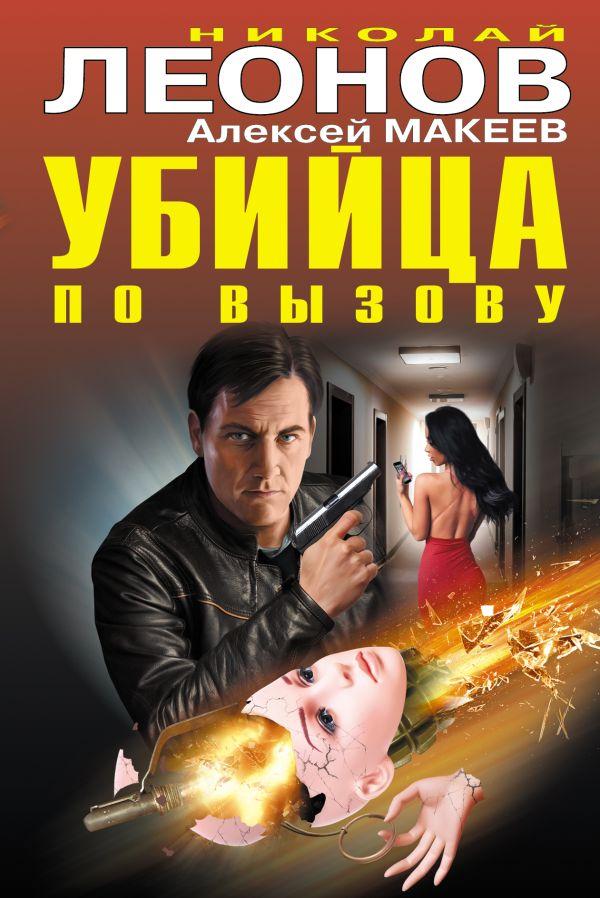 Убийца по вызову Авторы : Николай Леонов, Алексей Макеев