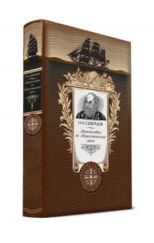 - Путешествия по Туркестанскому краю обложка книги