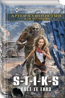 Каменистый А., Холодова А. - S-T-I-K-S. Цвет ее глаз обложка книги