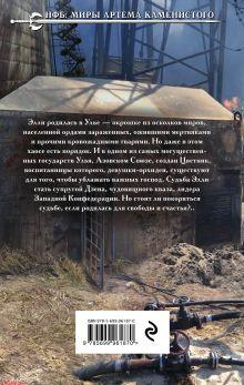 Обложка сзади S-T-I-K-S. Цвет ее глаз Артем Каменистый, Аля Холодова