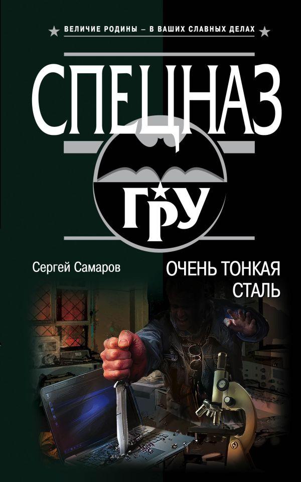 Очень тонкая сталь Автор : Сергей Самаров