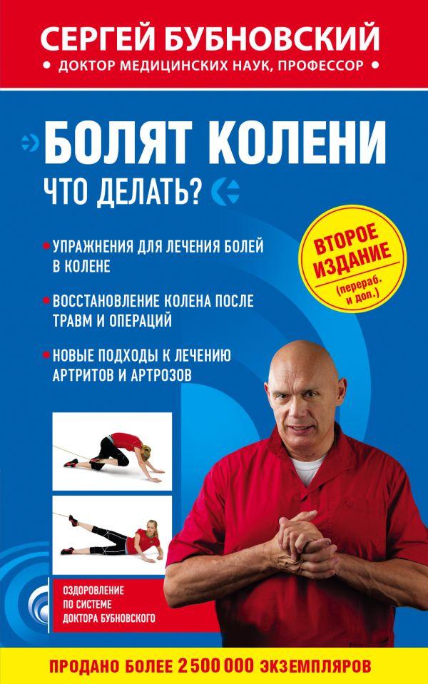 Скачать методику до колена ру бесплатно
