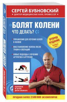 Бубновский С.М. - Болят колени. Что делать? 2-е издание обложка книги