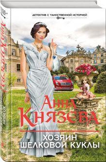 Князева А. - Хозяин шелковой куклы обложка книги