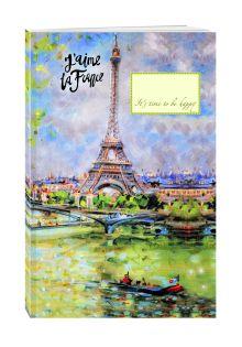 - Блокнот. Париж-Париж! (под клиента) обложка книги