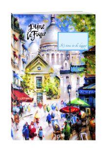 - Блокнот. Прогулка по Парижу (под клиента) обложка книги