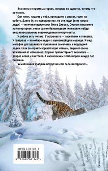 Обложка сзади Абсолютные миротворцы Олег Дивов