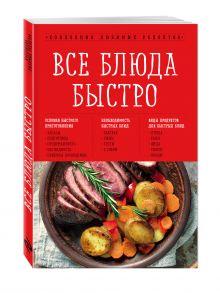 - Все блюда быстро обложка книги