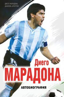 Обложка Диего Марадона. Автобиография Диего Марадона, Даниэль Аркуччи