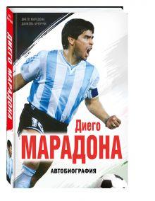 Марадона Д., Аркуччи Д. - Диего Марадона. Автобиография обложка книги