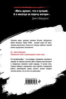 Обложка сзади Диего Марадона. Автобиография Диего Марадона, Даниэль Аркуччи