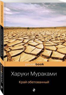 Край обетованный обложка книги