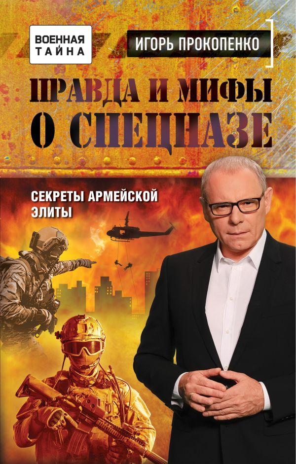 Правда и мифы о спецназе Автор : Игорь Прокопенко