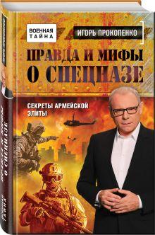 Правда и мифы о спецназе обложка книги