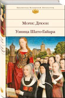 Узница Шато-Гайара обложка книги