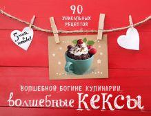Обложка Волшебные кексы. Подарочный комплект