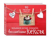 Волшебные кексы. Подарочный комплект