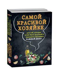 - 400 навыков. Хорошая кухня - путь к здоровью! (бандероль) обложка книги