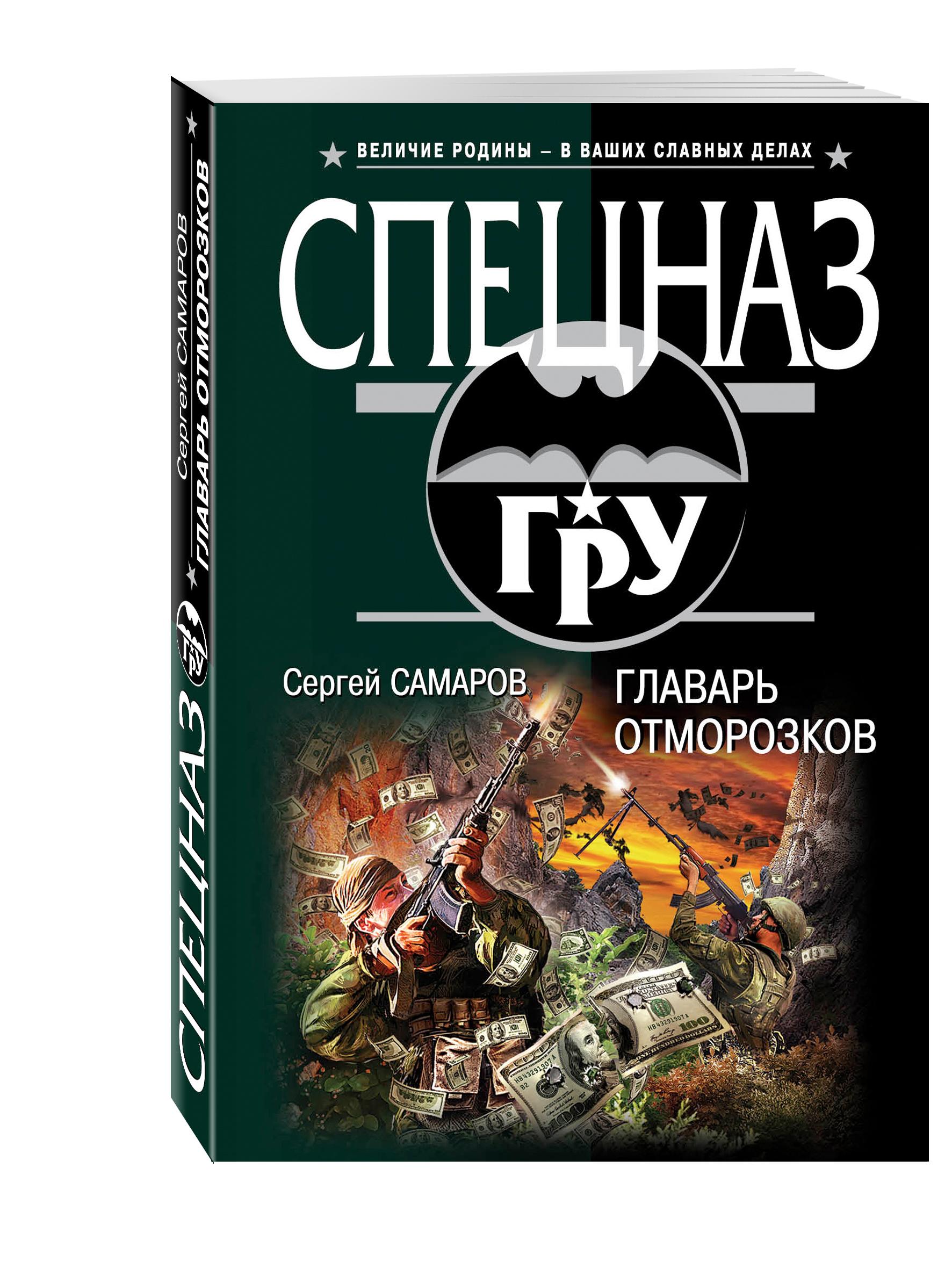 Главарь отморозков ( Самаров С.В.  )