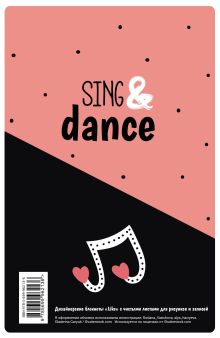 Обложка сзади Sing & dance (А5)